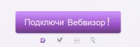 Вебвизор Яндекс