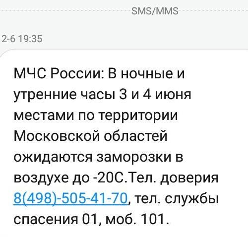 МЧС предупредило о двадцатиградусных морозах в Подмосковье